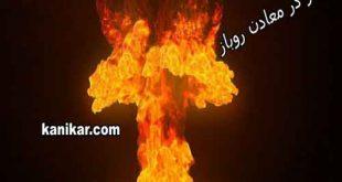 انفجاردرمعادن روباز